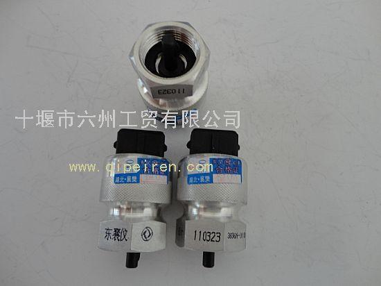 东风天龙电器 东风天龙电器 六州电器电子里程表传感器总成3836N 高清图片